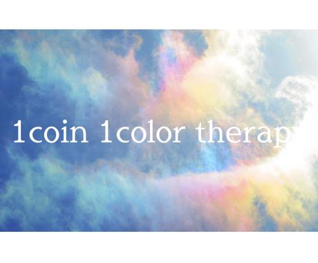 1coin 1color therapyをします 今あなたが必要としている事を色から知る事ができます! イメージ1