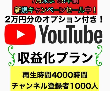 YouTube応援キャンペーンします こちらは、専用窓口になっております。m(_ _)m イメージ1