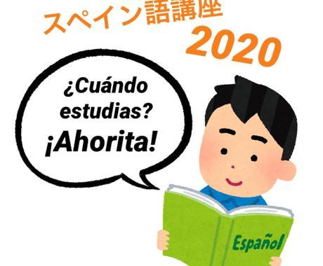 初心者向けのスペイン語の授業を行います フリーテキストとオンラインの授業なので場所を選びません! イメージ1