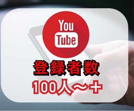 YouTubeチャンネル登録100人まで拡散します 収益化への第一歩へ/チャンネル登録者数を改善しましょう♪ イメージ1