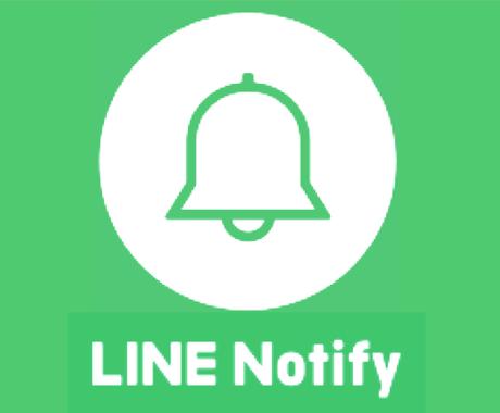 MT4インジケーター用LINE通知関数ご提供します MT4インジケータで使用できるLINE通知用関数 イメージ1