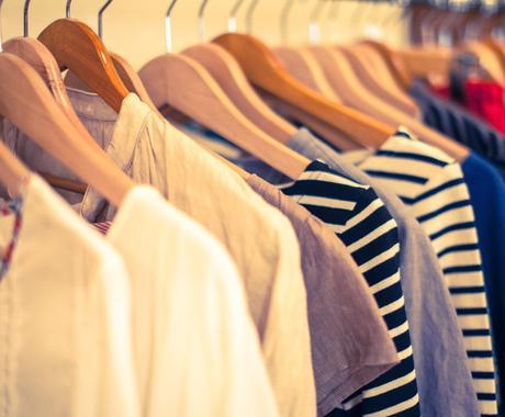 その。着方のわからないお洋服。着こなせます せっかく買った、眠ってるお洋服も復活させましょ イメージ1