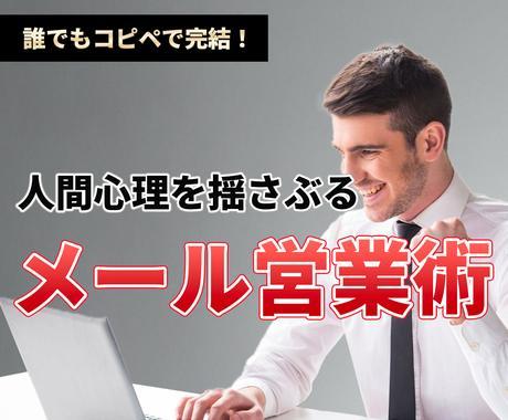 """営業メールテクニック教えます あなたの営業メールを""""鋭利な武器""""に変身させます イメージ1"""