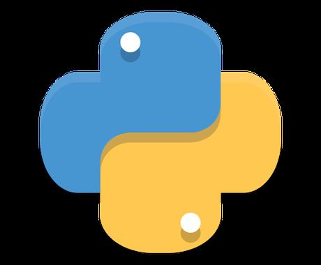 Pythonのプログラム作成します Pythonプログラムでお困りの方へ イメージ1