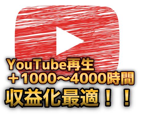 YouTube動画再生時間の拡散をします 再生時間1000時間の拡散をします。 イメージ1