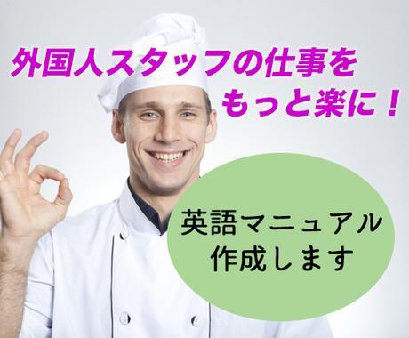 飲食店の外国人スタッフの教育マニュアル作成します 英語or日英併記のマニュアルを作ります イメージ1