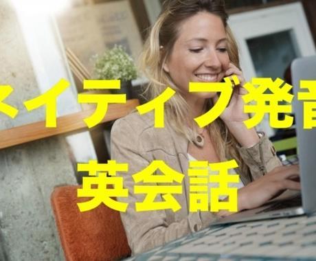 ネイティヴが実際に使える英会話を指導します 初心者〜上級者ok! 楽しく英語で会話をしましょう! イメージ1