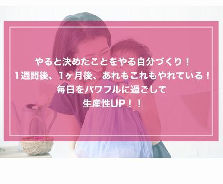 1ヶ月あなたの毎日のやりたいことを応援します 先着5名様1000円オフ!!育児奮闘中ママさん向け⭐︎ イメージ1
