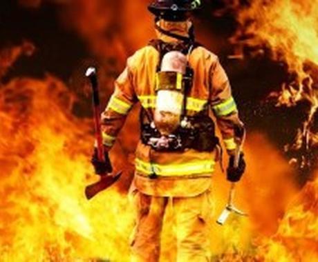 消防士と付き合いたい、結婚したいあなたの相談に乗ります!(私の夫、父が消防士です!) イメージ1