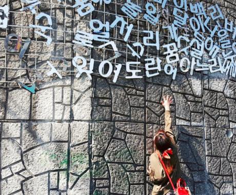 日↔韓 400文字以下のショート文書の翻訳致します 違和感のない韓国語、24時間以内の超スピーディー対応! イメージ1