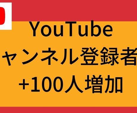 チャンネル登録者数+100人以上増加させますます ロボットを使用しない 日本人に宣伝 イメージ1
