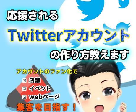 応援されるTwitter垢の作り方を教えます 垢のファン化で店舗やイベントやWebページの集客を目指す! イメージ1