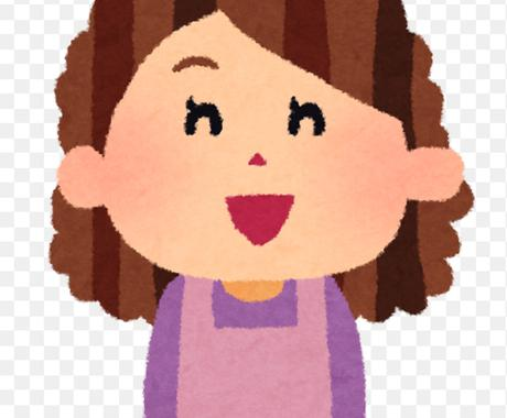 あなたの悩みをアラフィフのパート主婦が 聞きます アラフィフ主婦が 人間関係、子育て、介護、その他聞きます イメージ1