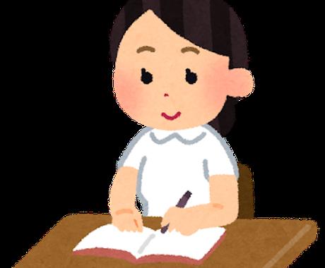 看護学生さんの悩みや疑問に答えます 勉強や実習の悩みや疑問、愚痴、何でも聞きます。 イメージ1