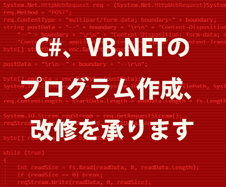 C#、VB.NETのプログラム作成、改修を承ります 新規プログラム作成、既存アプリの改修、機能追加など イメージ1