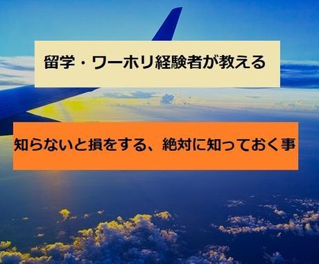 ワーキングホリデー/海外留学で知っておく事教えます 留学エージェントに頼らなくてOK!必要な項目を全て教えます。 イメージ1