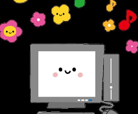 パソコンについて色々お手伝いさせて頂きます パソコン関連で困っている方へ! イメージ1
