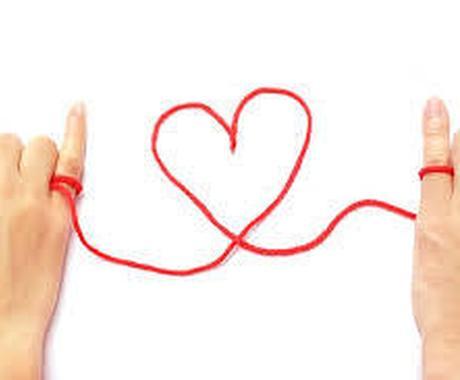 恋愛特化!恋愛が成就しないブロック解除します 縁結専門!オプションで3倍強化や1週間連続祈願も イメージ1