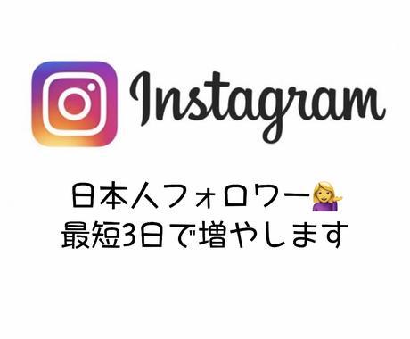 日本人フォロワー拡散宣伝して50人以上増やします 実在する日本人のアカウントだからバレにくい! イメージ1