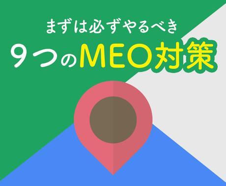 MEO対策の基本的な方法と手順を教えます Googleローカル検索順位を上げるために必須の9つの対策 イメージ1