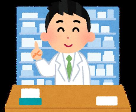 6年制卒薬局勤務薬剤師がお薬の相談にのります お薬の説明、副作用、飲み合わせの他、生活面で気を付けること等 イメージ1