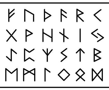 あなただけのルーンと魔法陣で護符を作ります 願い事・お悩み事に合わせたルーン文字と色のお守りを持ちたい方 イメージ1