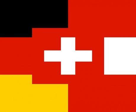 ドイツ語をわかりやすく教えます 学習のご相談、お悩み、目標のレベルまで一緒にがんばりませんか イメージ1
