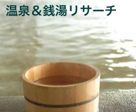 温泉&銭湯のおすすめスポットをご紹介します ☆日頃の疲れを癒せる最高の場所をご提案☆ イメージ1