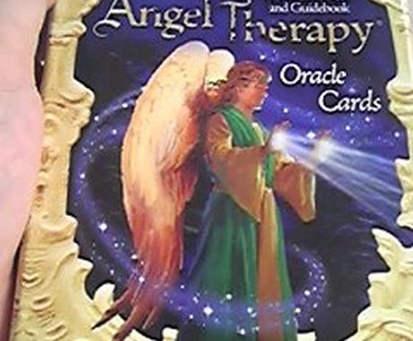 天使のアドバイスとヒーリングアクションステップ~エンジェルカードから~ イメージ1