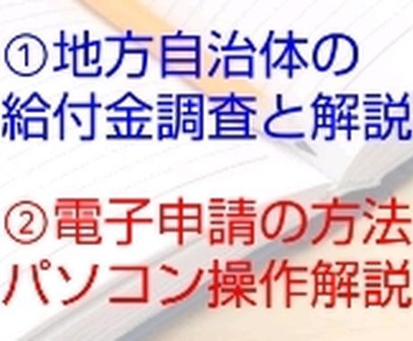 コロナ対策☆家賃補助/東京都協力金等を解説します 家賃支援給付金/東京都協力金の解説や申請方法、融資手続き説明 イメージ1