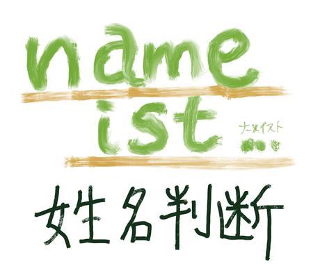 姓名判断★鑑定や名付けのアドバイスをします 名前は初めての贈り物。詳しく見ていきます。 イメージ1