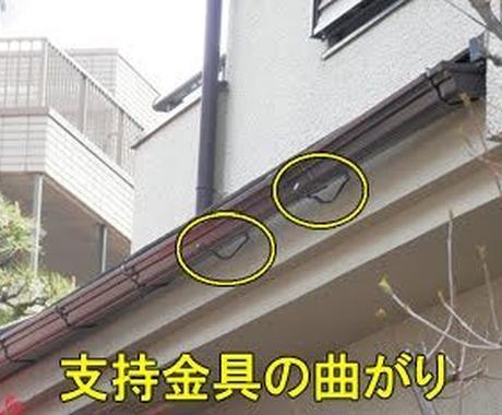 雨どい修理 遠隔サポートします 便利屋さん遠隔サポート ⑦雨どい修理(テキスト) イメージ1
