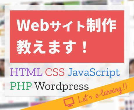 HTML/CSS/JS/PHP/WP教えます ビデオチャットeラーニング!現役エンジニアが丁寧サポート! イメージ1