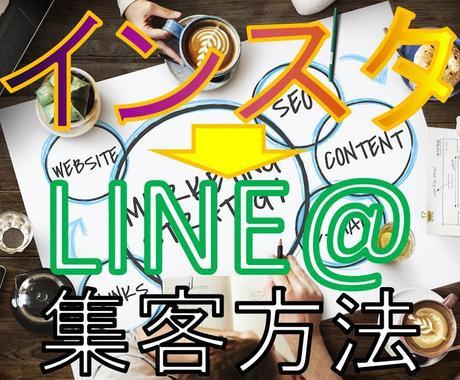 インスタ→LINE@の簡単集客方法をお教えします インスタ→LINE@の簡単集客方法マニュアルを格安で貴方に! イメージ1
