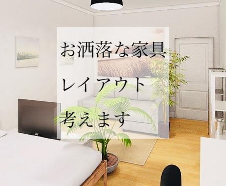 お試し価格☆現役ICお部屋の家具レイアウト考えます 3Dパース付き!現役ICがお部屋のレイアウト考えます イメージ1