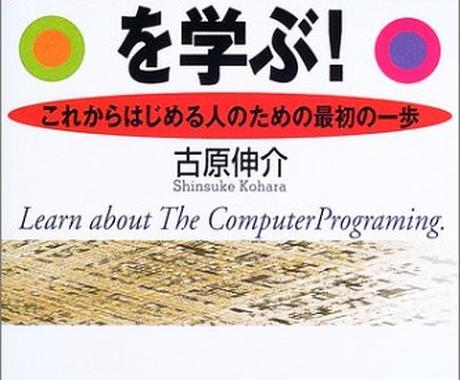 プログラミング初心者の疑問に答えます! イメージ1