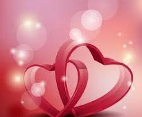 恋愛に関するお悩みをosho禅タロットで鑑定します 片思い・恋愛運・相手の気持・恋人が欲しい・運命の人・相性占い イメージ1