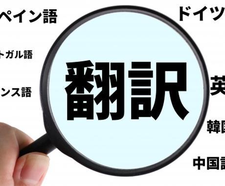 日本語⇔中国語に翻訳します 真摯、迅速、丁寧に翻訳致します! イメージ1