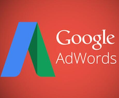 Google広告 リスティングの運用を代行します 【Google広告認定資格】運用実績3000件以上 イメージ1