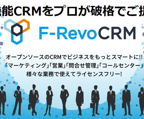 クラウド型CRM(顧客管理システム)を構築します 超高機能F-revoCRMを破格でご提供いたします。 イメージ1