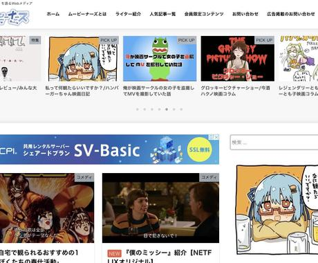 Webメディアにて1ヶ月間バナー広告掲載します 月間PV約5万のサイトであなたの作品・活動・商品を宣伝! イメージ1