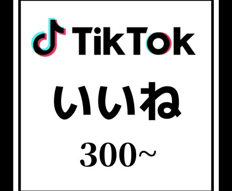 TikTokのいいねが300増えるよう拡散します ティックトックでいいね増えるまで宣伝!◆無料保証あり イメージ1