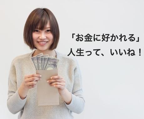 願いを叶えるプロが『お金を引き寄せる方法』教えます 収入アップを強く望むあなたへ!潜在意識超活用術の全てを公開 イメージ1
