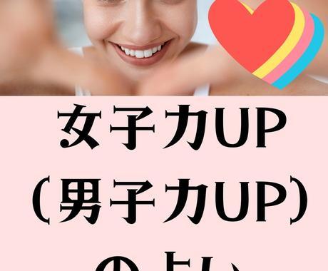 女子力UP(男子力UP)の占いをします 5項目鑑定。あなたの魅力が更にアップ!前世占い&カード付き。 イメージ1