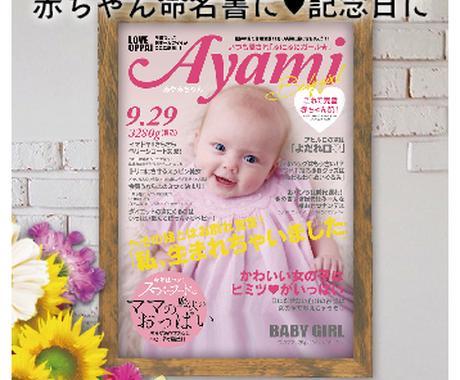 個性的ベビー命名書♡ファッション雑誌表紙風にします 赤ちゃんが誕生記念に♡普通の命名書じゃものたりないママさんへ イメージ1