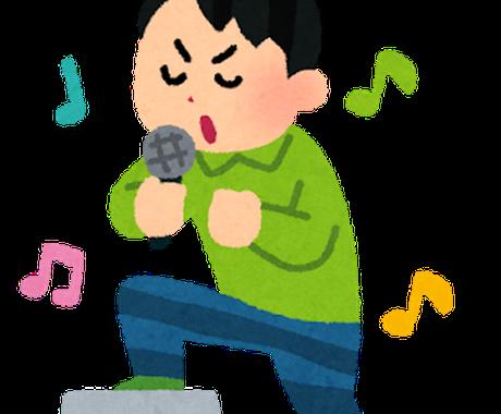 カラオケ、就活に!あなたの声の魅力を引き出します 2020年12月まで割引!元ボーカリストが丁寧に指導! イメージ1