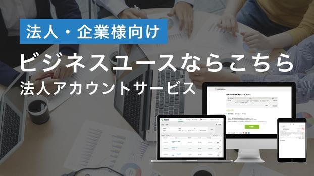法人アカウント(PC用)