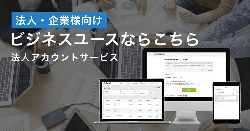 機能紹介:法人アカウント