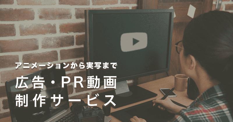 広告・PR動画制作サービス