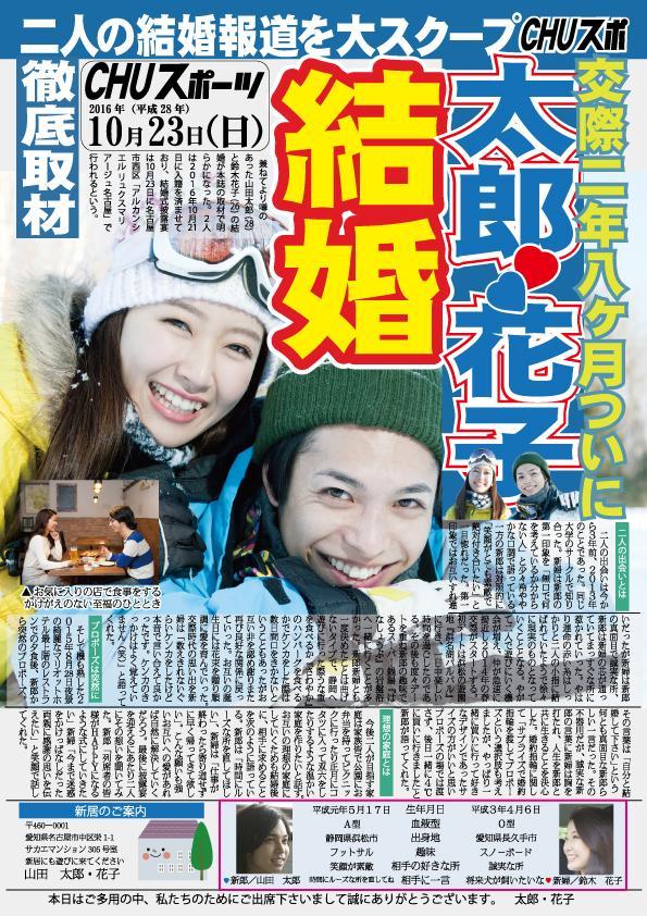 スポーツ新聞風ブライダル新聞(日常写真使用バージョン)